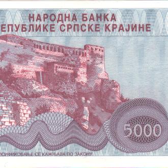 Хорватия 5000 динаров 1993г (Сербская Краина, Книн) в UNC из пачки