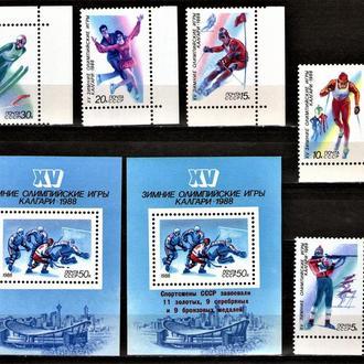 SS 1988 г. XV зимние Олимпийские игры, полная чистая серия, УГЛЫ! КЦ290р.