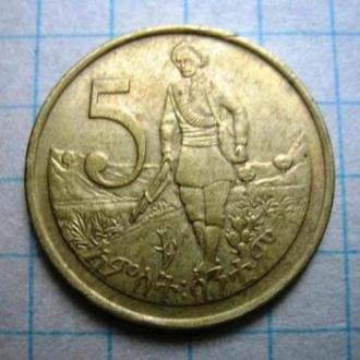 Эфиопия. 5 центов. Охотник, лев