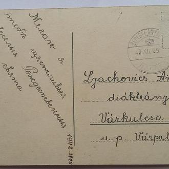 Двуязычное гашение BEREGLEANYFALVA - ЛАЛОВО 1942 г