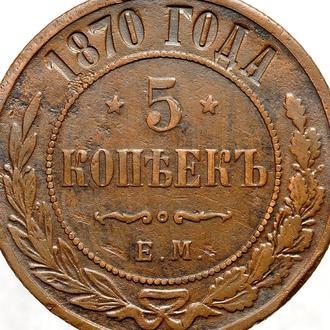 5 копеек 1870 года №6725