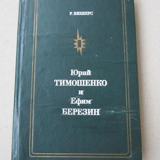 Юрий Тимошенко и Ефим Березин (Тарапунька и Штепсель) - Р. Виккерс