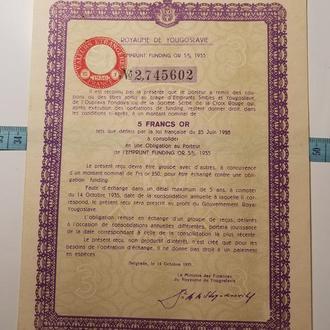 Документ (квитанция) полученного займа 1935 год Югославия!