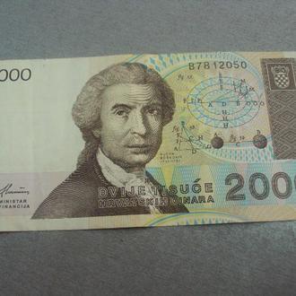 банкнота 2000  динар 1992 год хорватия №1