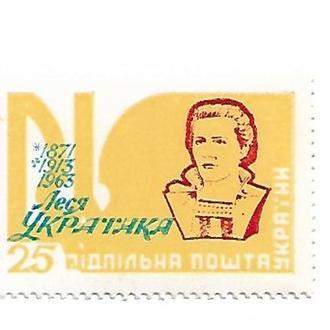 Леся Українка ППУ Підпільна пошта України 1963, тип №1