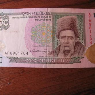 100 Гривень Сто Гривен Ющенко 1996 Україна Украина