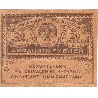 Россия 20 рублей 1917 года Керенка