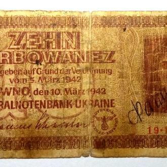 10 карбованцев 1942 года 10 карбованців Ровно, серия 19*1347906
