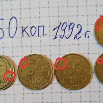 50коп.1992/1994г.5шт.