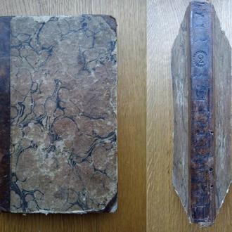 Божественная Философия 1818г. Масонское издание!