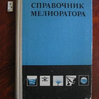 СПРАВОЧНИК МЕЛИОРАТОРА