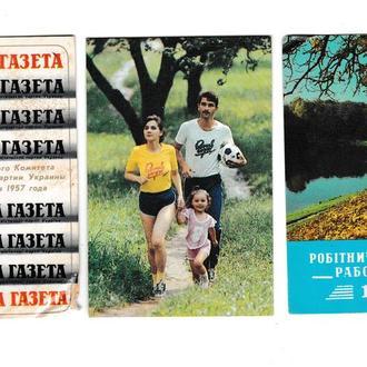 Календарики 1985 1987 1989 Пресса, Робітнича Газета