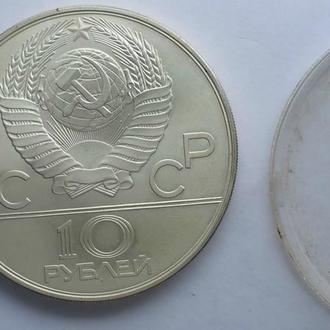 10 рублей 1978 года