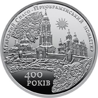 Україна _ Мгарський Спасо-Преображенський монастир  10 гривень 2019 року  Ag