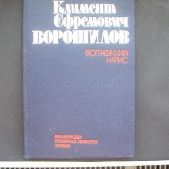 Климент Ворошилов. Киев 1981г.