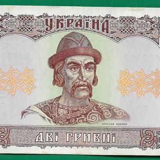 2 гривны 1992 Сохран Ющенко нечастая ...866
