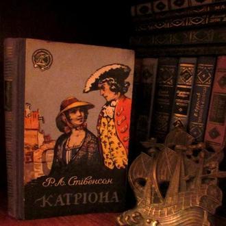 Роберт Стівенсон.КАТРІОНА.Книга з серії «Пригоди.Подорожі.Наукова фантастика»-1961 р.