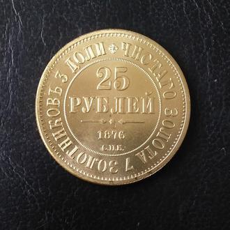 25 рублей 1876 в память 30-летия Великого князя копия золотой памятной монеты