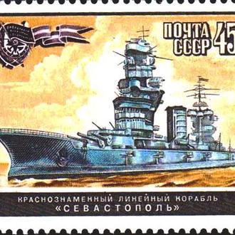 """Краснознамённый линейный корабль """"Севастополь""""  1982"""