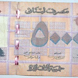 5000 фунтов (ливров) 2012 года -Ливан
