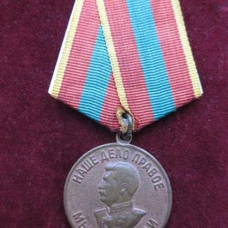 Медаль Наше дело правое мы победили За доблестный труд №3