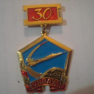Знак 30 лет ЧВВАУЛ