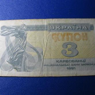 3 Купони Купона Україна Украина 1991