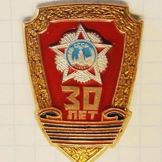 30 лет Победы ВОВ орден Победы на значке