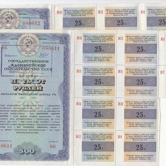 ГОСУДАРСТВЕННОЕ КАЗНАЧЕЙСКОЕ ОБЯЗАТЕЛЬСТВО СССР 500 рублей 1990 год 2 шт №№ подряд