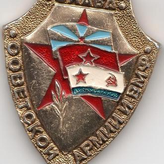 значок слава Советской Армии и ВМФ знак