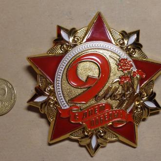 Знак 9 мая С Днем Победы, тяж. мет. эмаль