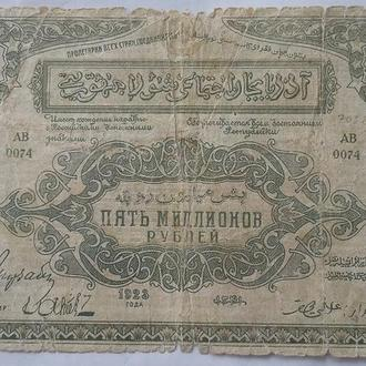 Азербайджан 5000000 рублей 1923 г