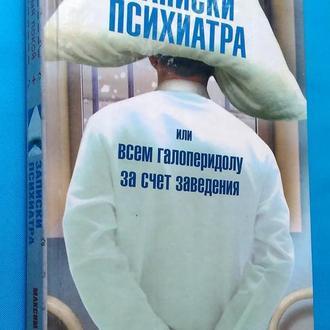 Малявин М. Записки психиатра или всем галоперидолу за счет заведения. 2011 г. Состояние новое!