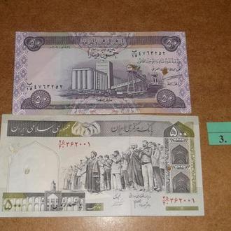 Иран, Ирак  (№3)