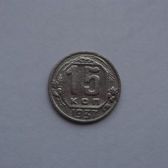 15копеек 1937г
