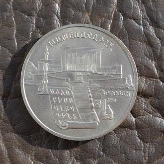 5 рублей, 1990 Матенадаран, г. Ереван,СССР