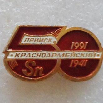 50 лет Прииск Красноармейский геология значок