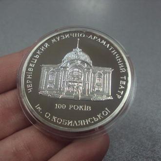 10 гривен 100 лет черновицкий театр кобылянской 2005 №44