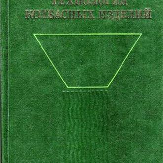 Кармас Э.  Технология колбасных изделий.   М.: Легкая и пищевая промышленность, 1981. — 256 с.илл.