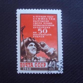 СССР 1960г. гаш.