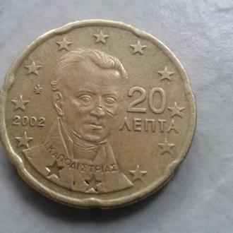20 евроцент 2002