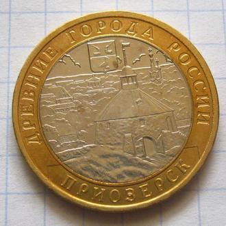 Россия_ Приозерск  10 рублей 2008 года  ММД
