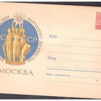 СССР СТАРЫЕ КОНВЕРТЫ НАРОДНОЕ ХОЗЯЙСТВО 1959