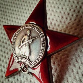 """""""Красная Звезда"""" №391_862 (с доком,1943.гайка серебро)"""
