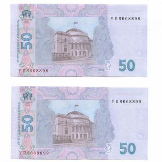 Украина 50 гривен 2014 UNC Гонтарева серия УП. 2 шт, два хороших номера подряд 8668898 8668899