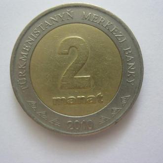 Туркменистан 2 маната 2010 год