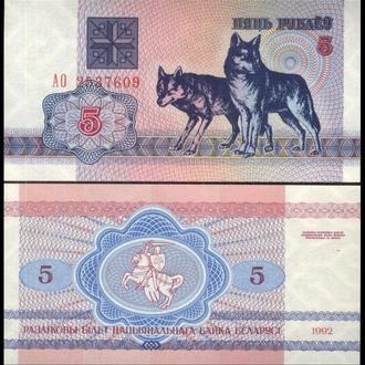БЕЛАРУСЬ 5 рублей  1992г. UNC