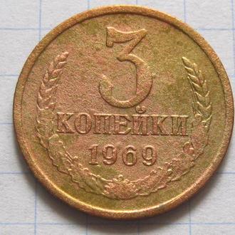 СССР_ 3 копейки 1969 года оригинал