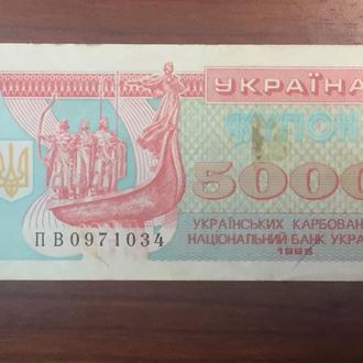 5000 купоно-карбованцев Украины 1995 года (2)