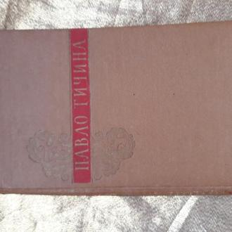 Павло Тичина Вибрані Твори  в трьох томах 1957р